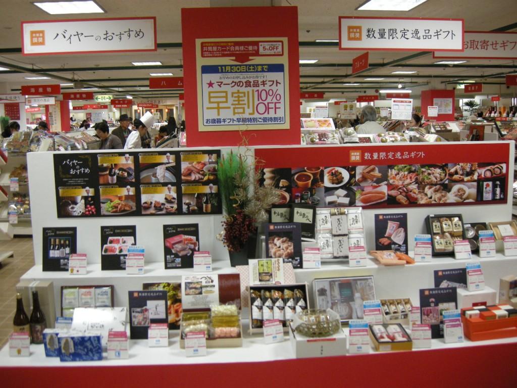 Zone dédiée aux oseibo dans un grand magasin
