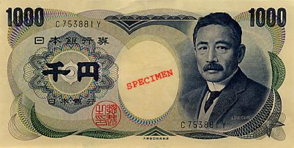 Soseki 1000 yen