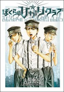 bokura-hikari-club