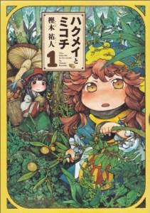 Hakumei to Mikochi 1