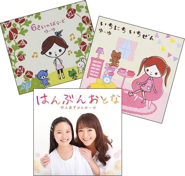 Albums solo de Yu-Yu et album en duo avec Azumi Inoue