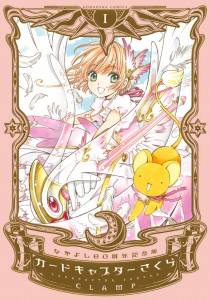 CARD CAPTOR SAKURA © CLAMP / KODANSHA Ltd.