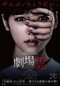 ghost_theatre_poster
