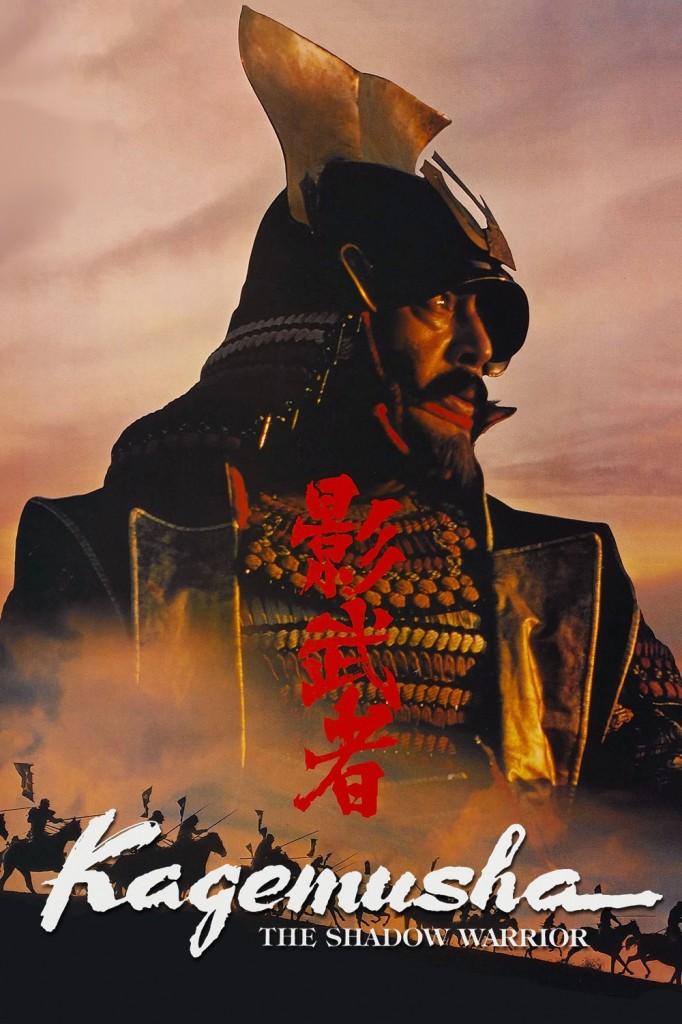kagemusha-l-ombre-du-guerrier