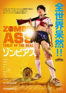 zombie_ass_poster