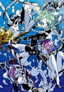 L'ère des cristaux T2 Japonais
