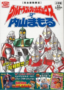 The Ultraman uchiyama