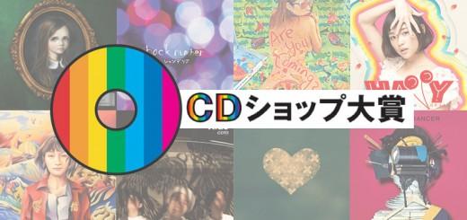 8th CD Shop Awards 2016