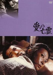 L'empire de la passion, Ai no Bôrei, Nagisa Oshima, 1978