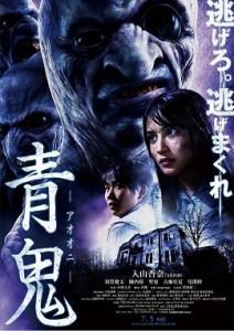 Ao_oni_film_poster