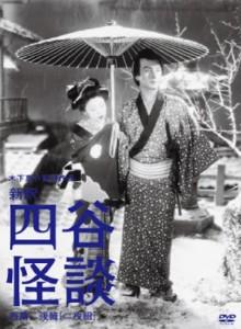 Le fantôme d'Oiwa, Yotsuya Kaidan, Keisuke Kinoshita, 1949