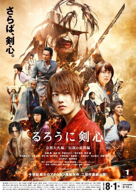 L'affiche japonaise du film