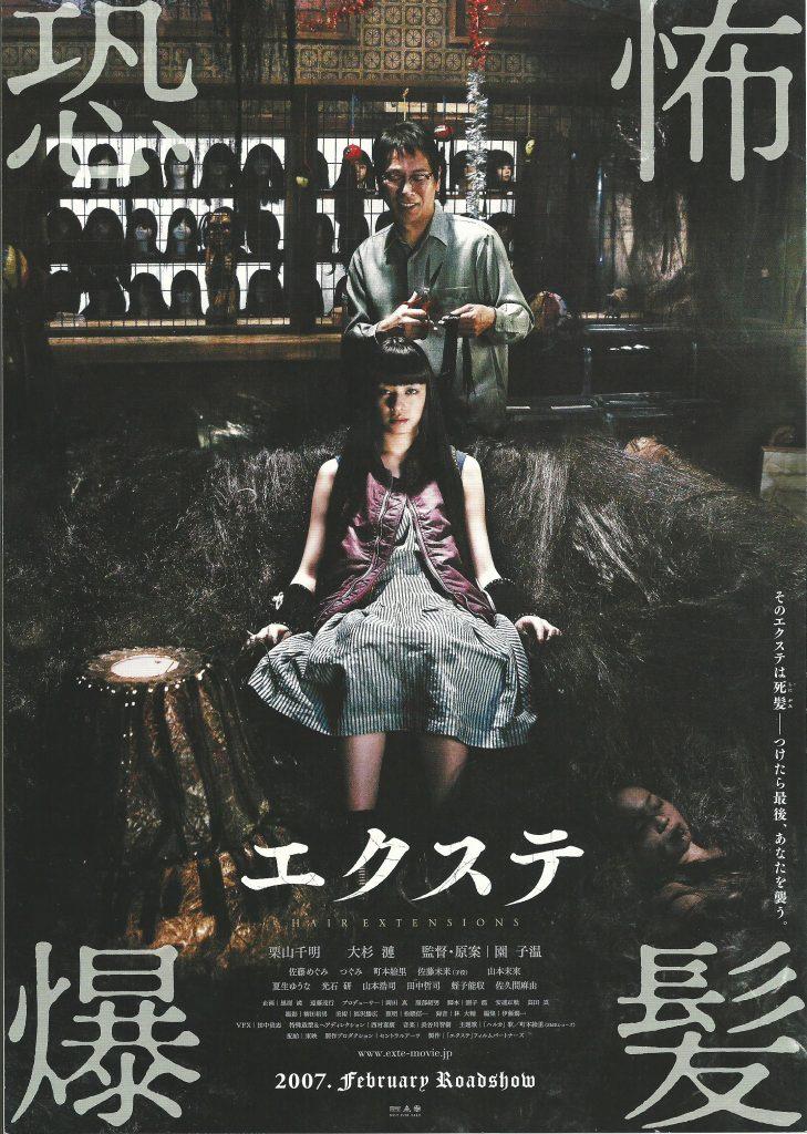 L'affiche originale de EXTE