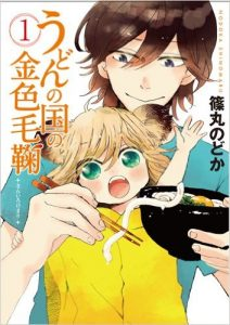 Couverture du 1er volume du manga Udon no Kuni no Kin'iro Kemari