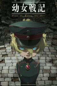 Youjo Senki - Crunchyroll
