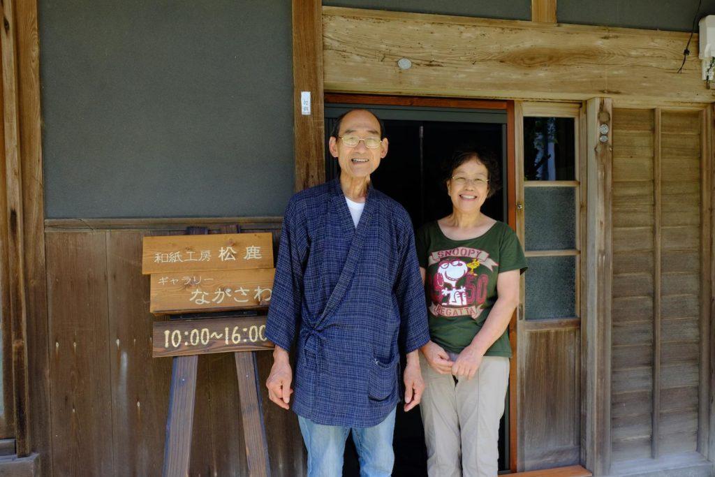 Artisans atelier Shoroku