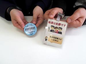 Badges de prévention contre les Tchikan