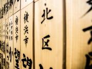 Panneaux Mont Takao