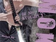 bi-no-kyouji-smoke-jp