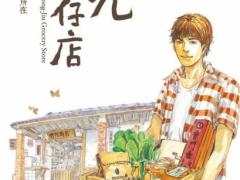 yong-jiu_grocery_store_1-tw