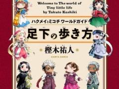minuscule_world_guide_jp