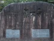 Todai-ji pierre