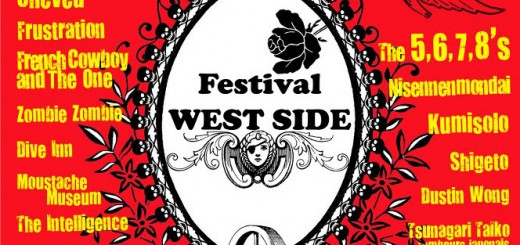 Festival West Side (2)