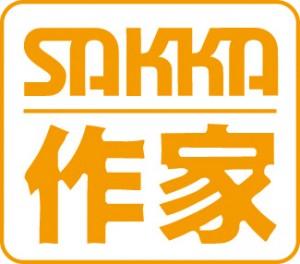 casterman-sakka