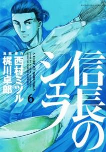 Le Chef de Nobunaga 6 - Komikku