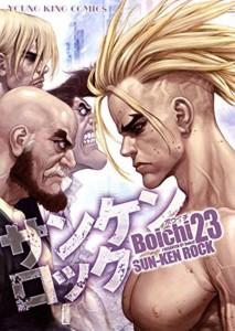 Sun Ken Rock 23