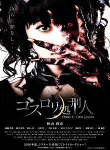 gothic_and_lolita_psycho_poster