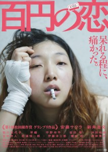 100_yen_love_4