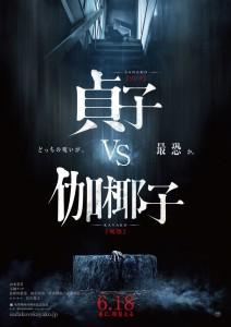 Sadako vs Kayako, Kôji Shiraishi, 2016