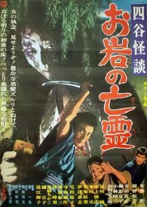 Horreur à Tôkaidô, Tôkaidô Yotsuya Kaidan, Nobuo Nakagawa, 1959