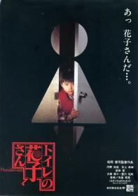 Toire no Hanako-san, Jôji Matsuoka, 1995