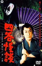 Le fantôme d'Oiwa, Yotsuya Kaidan, Kenji Misumi, 1959