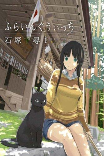 Fly Witch, le manga