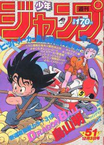 1984 : Dragon Ball & Weekly Shônen Jump