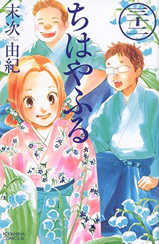 chihayafuru-jp-32