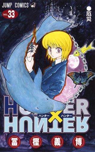 hunter-x-hunter-manga-volume-33-japonaise-256438