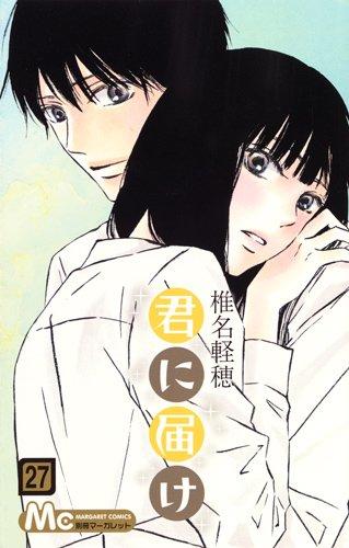 kimi-ni-todoke-jp-27