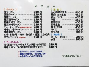 ramen tokyo 2020