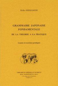 Grammaire japonaise fondamentale