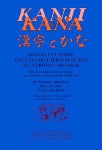 kanji_manuel_2011_recto