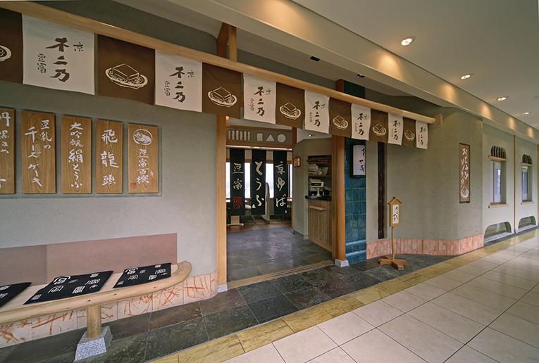 La boutique Fujino propose du tofu sous toutes ses formes. Crédits: fujino