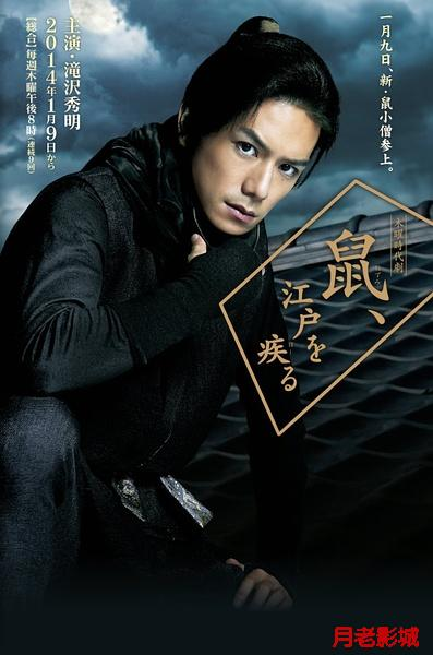 Affiche du drama Nezumi, Edo o hajiru
