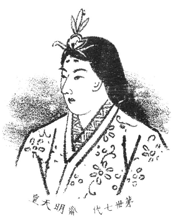 L'Impératrice Kogyôku