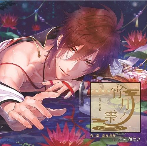 Drama CD de Yoizuki no Shizuku -Bakumatsu Koi Tsuzuri - chapitre Takasugi Shinnosuke