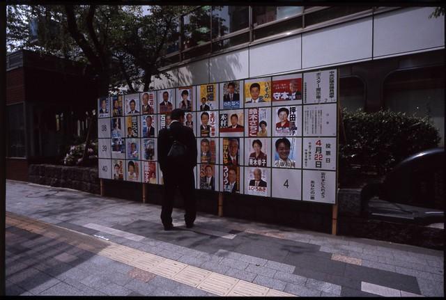 Partis japonais