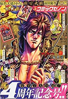Monthly Comic Zenon